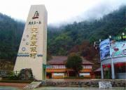 广东第一峰 淮山节、高山天泉温泉、天泉瀑布 休闲美食纯玩二天hh